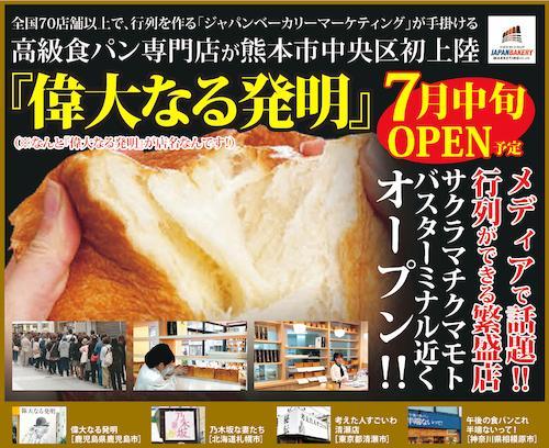 高級食パン専門店 偉大なる発明 熊本店