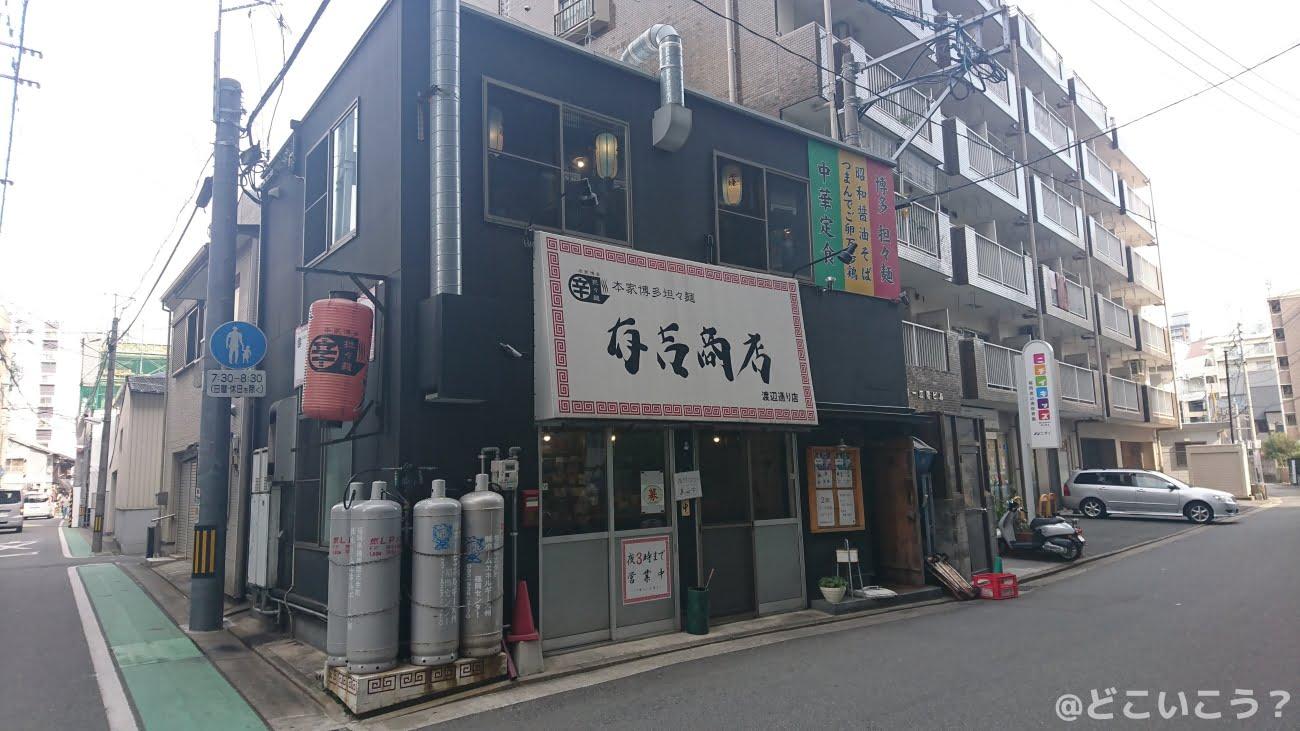 博多担々麺 有吉商店