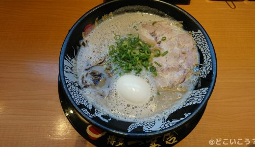 【食レポ】泡系で有名な『博多一幸舎』へ。西中洲店は、天神からも中洲からも歩いてスグ!