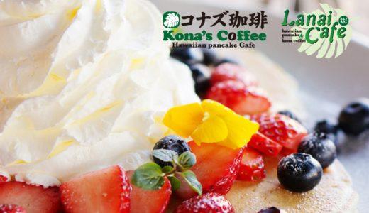 南国宮崎でハワイを満喫!!!異国情緒あふれるコナズ珈琲宮崎店でおしゃれなランチを楽しもう!
