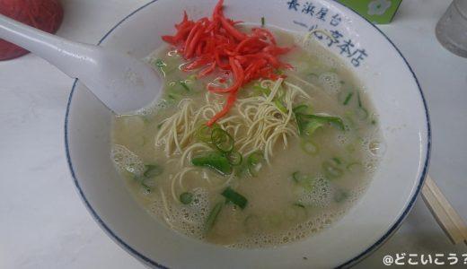 【食レポ】昔ながらの懐かしい長浜ラーメン『一心亭』。あっさり、それでいて旨味の強い長浜ならではのスープ。