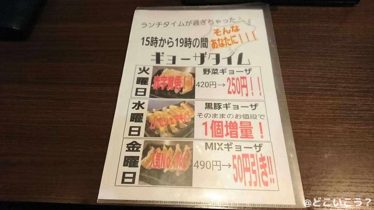 辛麺屋桝元 天神南店