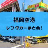 福岡空港レンタカー