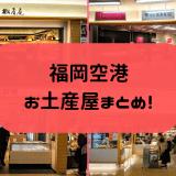福岡空港 お土産