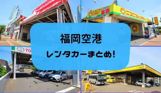 福岡空港から利用できるレンタカーを紹介します!