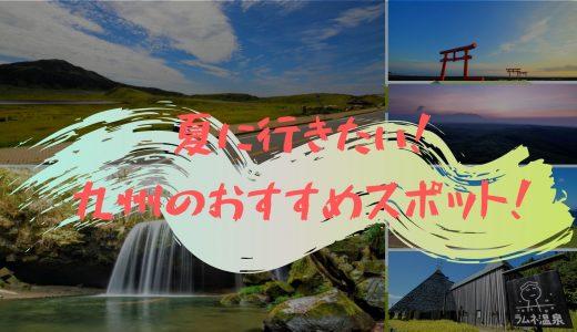 【2019最新版】「夏に行きたい!」九州のおすすめスポットまとめ!