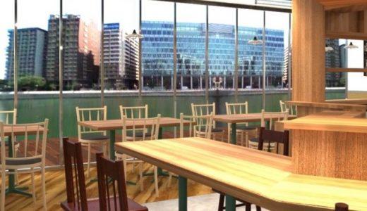 【新店情報】8月にオープン!川沿いのおしゃれなカフェ「EPID`OR」