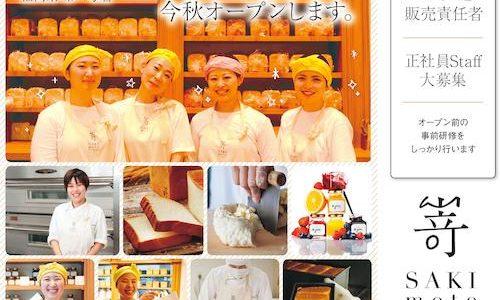 【新店情報】高級食パン専門店 嵜本 福岡藤崎店が2019秋にオープン!