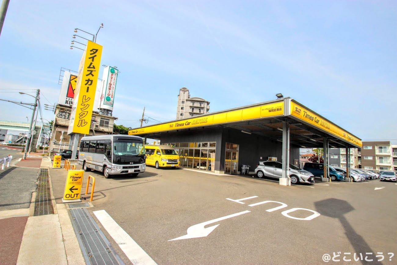 福岡空港 レンタカー