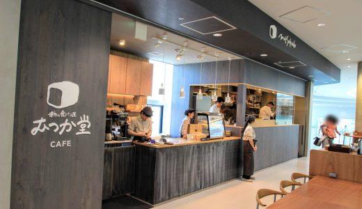 【福岡空港】オープンしたばかりの「むつか堂カフェ」に行ってきた! ゆっくりできるオシャレなカフェ