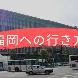 福岡への 行き方