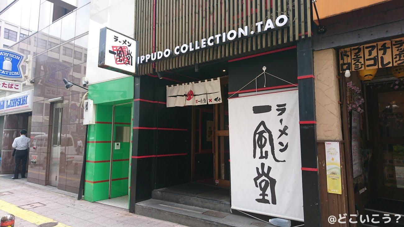 一風堂 TAO FUKUOKA