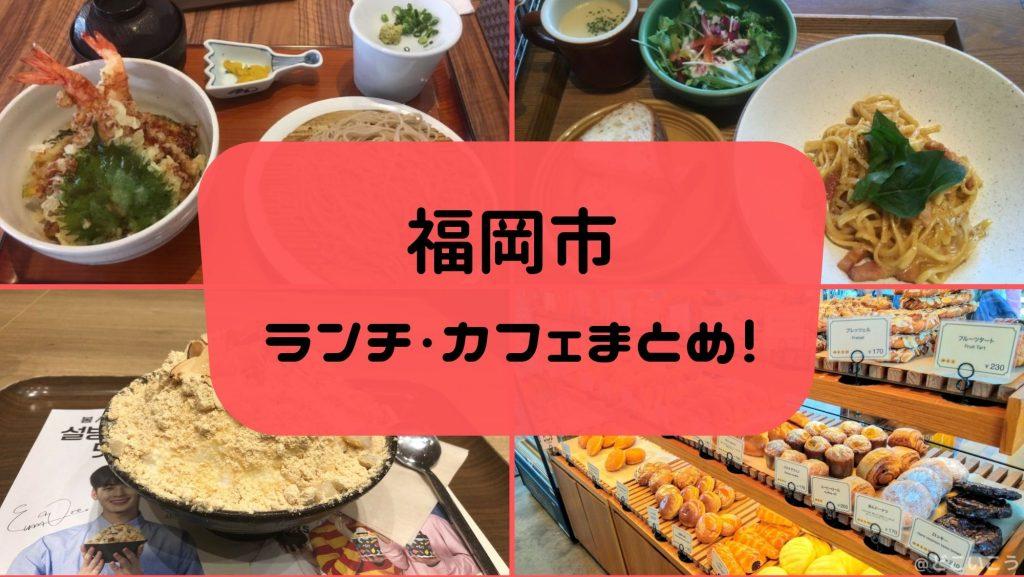 福岡 カフェ