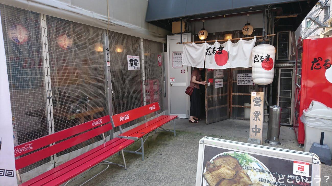 博多ラーメンだるま 総本店