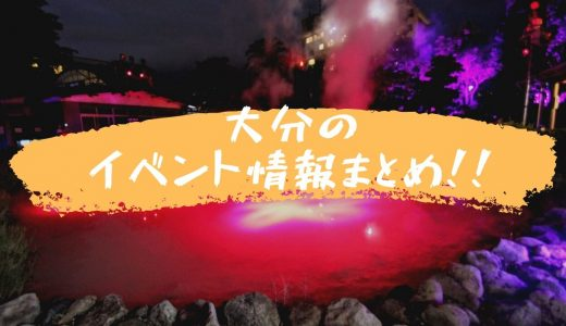 【随時更新】大分県のお祭り・イベント情報まとめ!!