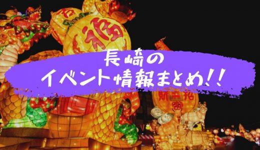 長崎イベント