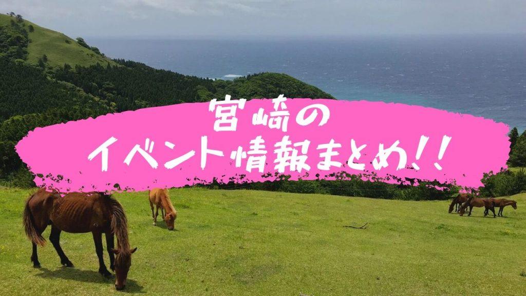 宮崎イベント