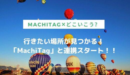 「MachiTag」でお出かけしよう!九州の魅力を発信する「どこいこう?」とのメディア提携を開始!!