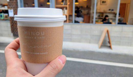 【オシャレコーヒー】うきは市の「MINOUBOOKCAFE」で本と雑貨とコーヒーを堪能しよう!