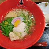 博多鶏ソバ 華味鳥