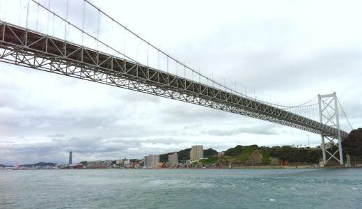 え?本州と九州って徒歩で移動出来るの?関門海峡を渡る方法まとめ