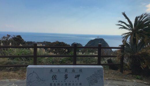 この先にあるのは沖縄!日本本土最南端「佐多岬」に行ってみた!