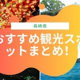 長崎県おすすめ観光スポット