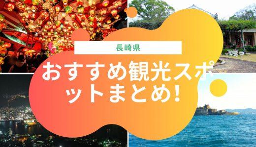 【随時更新】長崎県のおすすめ観光スポットまとめ!!