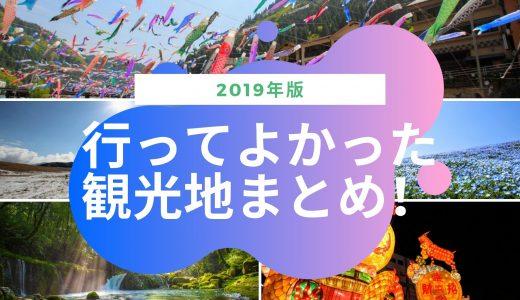 【2019年版】本当に行ってよかった九州の観光スポットまとめ!