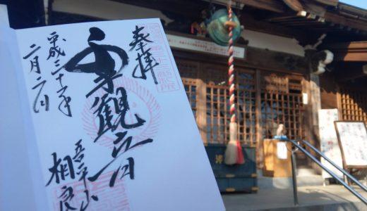 【御朱印】吾平山相良寺で安産・縁結び祈願をしよう!
