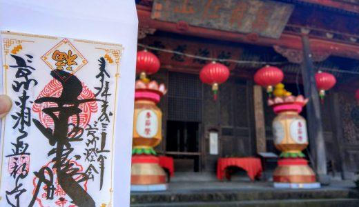 【御朱印】興福寺で特別な御朱印をいただこう!