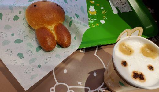 【かわいい!】みっふぃー森のきっちんで美味しいパンを食べよう!