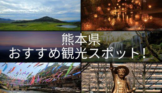 【2020年最新版】熊本県のおすすめ観光地まとめ!!