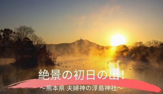 【初日の出】熊本の「夫婦神の浮島神社」で靄に包まれる幻想的な日の出を見てきた!