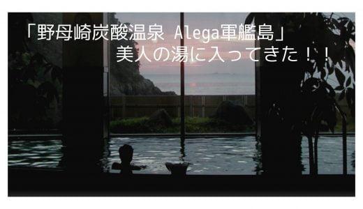 【温泉レポ】 野母崎炭酸温泉 Alega軍艦島で美人の湯に入ろう!