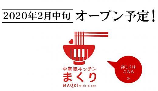 【新店情報】中華麺キッチンまくりが博多駅に2月中旬にオープン!