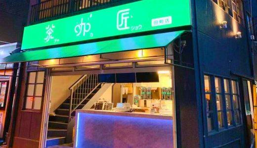【新店情報】タピオカの茶珈匠(チャカショウ)が福岡初出店!1月下旬にオープン!