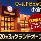 神戸クック・ワールドビュッフェ