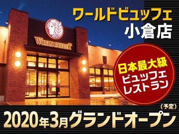 【新店情報】神戸クック・ワールドビュッフェが小倉に3月オープン!
