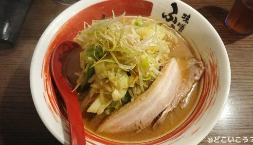 【食レポ】濃厚でまろやかな『ふくべえ』の絶品濃厚味噌ラーメンと、肉汁が溢れる巨大餃子!