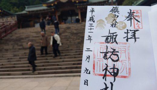 【御朱印】諏訪神社で君が代に登場する「さざれ石」を見に行こう!