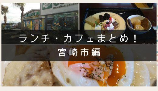 【2020年最新!】宮崎市のおすすめランチカフェまとめ!