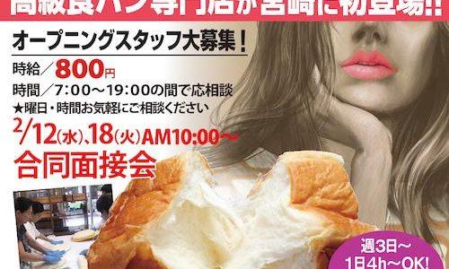 【新店情報】高級食ぱん専門店 くちびるが止まらないが宮崎に3月中旬オープン!