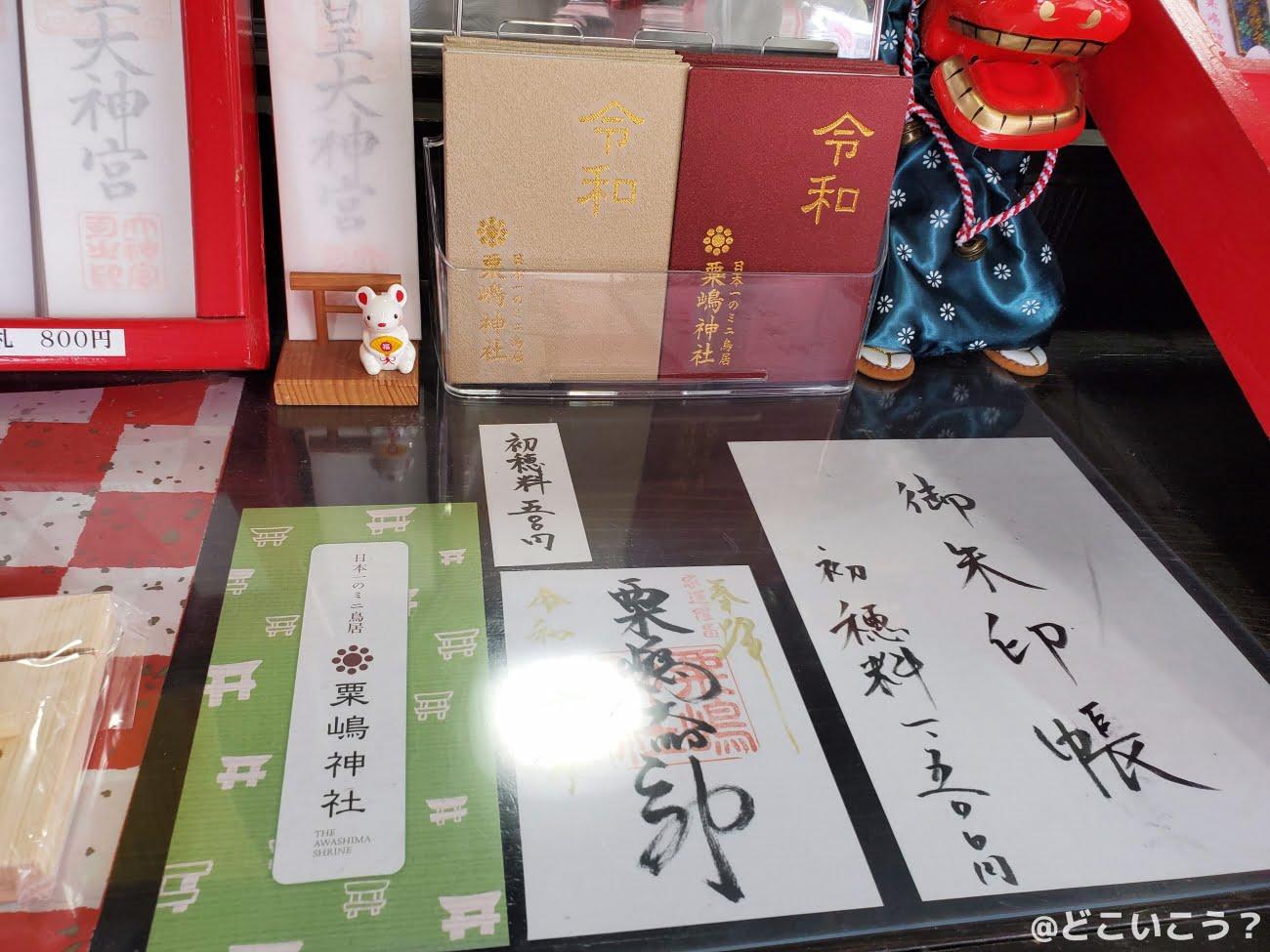 粟嶋神社(宇土市新開町)