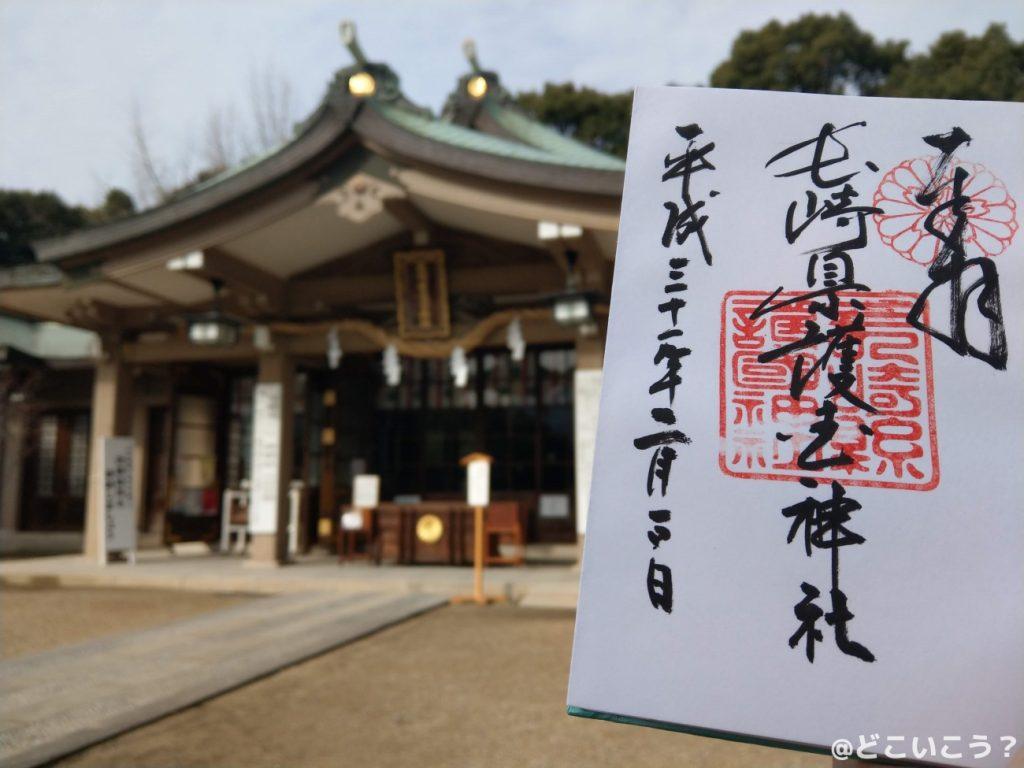 長崎縣護國神社