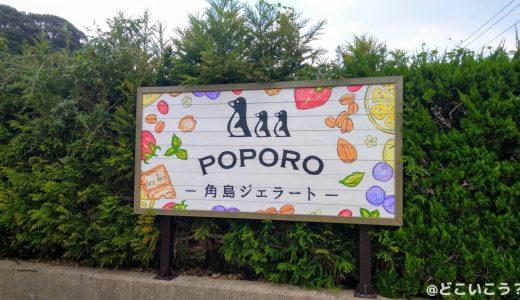 【アイス】POPOROジェラートで美味しいアイスを食べよう!