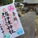 佐伊津神社
