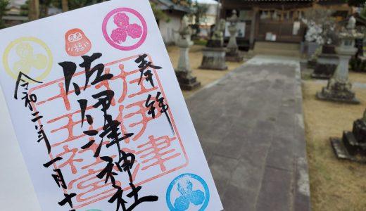 【御朱印】カラフルな御朱印を佐伊津神社でいただこう!