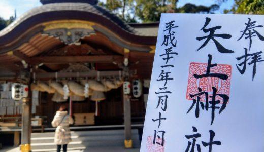 【御朱印】矢上神社で御朱印をいただこう!