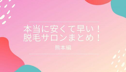 【厳選】熊本の脱毛サロン「本当に安い、早いお店」3選!
